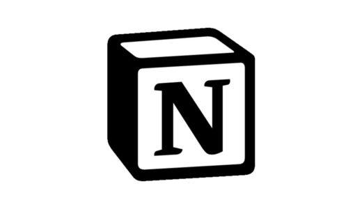 【初心者向け】Notionって何?サービスの基本概念を理解する