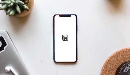 iPhoneでNotionの好きなページを一瞬で開く方法
