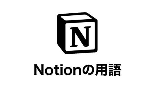 [初心者向け]Notionの用語を超簡単に解説!これだけ知っておこう