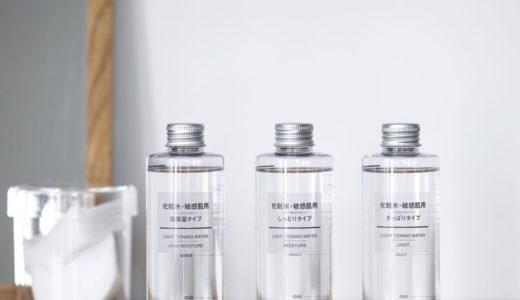 【無印良品】化粧水や乳液はどの大きさで買うのが最もお得なのか?最大2倍以上、意外なサイズごとのコスパ比較
