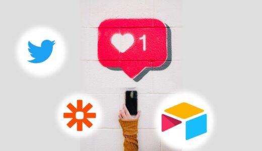 【ノーコード入門】いいねしたツイートを自動保存するシステムを作る | Twitter/Airtable/Zapier